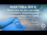Хатха-йога. Практика на расслабление и раскрепощение тазобедренных суставов. Алена Чернышова