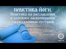 Йога для начинающих. Видео уроки. Практика на расслабление и раскрепощение тазобедренных суставов.