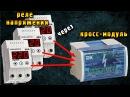 Схема подключения реле напряжения через кросс-модуль распределительный блок