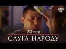 Сериал Слуга Народа - 20 серия Премьера Комедии 2015
