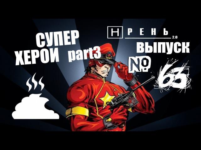 Хрень 2 0 Супер Херои 3