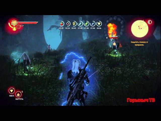 The Witcher 2. Прохождение Бонус (Сердце Мелитэле)