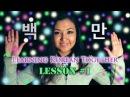 УЧИМ КОРЕЙСКИЙ ЯЗЫК | RUNA KIM | lesson 1