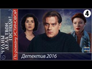 Чудны дела твои, Господи! 4 серия (2016). Детектив, триллер, сериал.