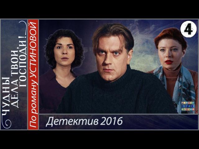 Чудны дела твои Господи 4 серия 2016 Детектив сериал