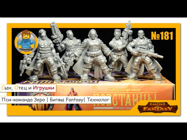 ТЕХНОЛОГ | Битвы Fantasy: повстанцы Пси-команда Зеро | Battle Fantasy: rebels Team Zero | TEHNOLOG
