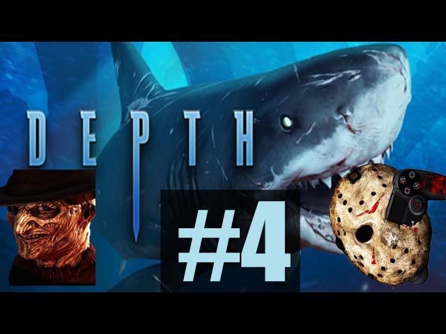 Depth Jason и Freddy угарают на дне ч 4 Сетка Мины Акваланг