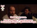 Ладушка Казак костоправ Виталий Казакевич с автором ЭкосистемыИСТАЗДРАВ Валерием