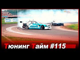 Тт 115: BMW E36 Turbo - Drift car
