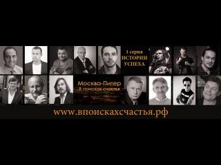 Москва-Питер. В поисках счастья! 1 серия Истории Успеха