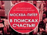 Москва-Питер. В поисках счастья! 2 серия: