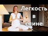 Йога в постели | Комплекс
