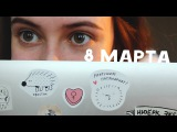 8 Марта | nixelpixel