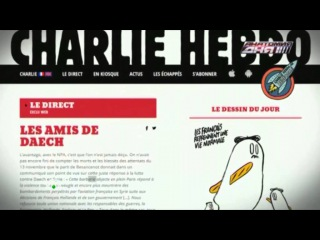Charlie Hebdo опубликовал карикатуру на теракты в Париже
