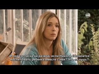 Тайны Любви 11 серия (5 сезон) с русскими субтитрами
