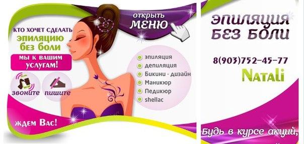 Как сделать депиляцию в области бикини дома без боли - Pumps.ru