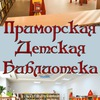 Primorskaya Detskaya-Biblioteka
