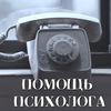 Молодёжный Телефон Доверия |Удмуртия| Ижевск|