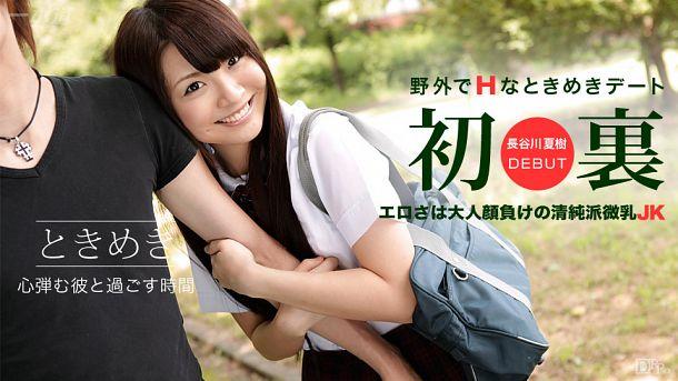 1pondo 082915_144 – Natsuki Hasegawa