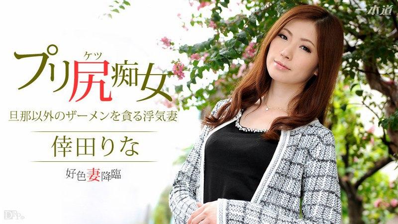 1pondo 102015_174 Rena Hayakawa