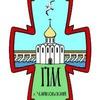Чайковская Православная молодежь