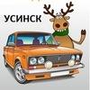 Подслушано у Водителей| Усинск