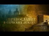 ПРАВОСЛАВИЕ В СЕРБСКИХ ЗЕМЛЯХ. Фильм митрополита Илариона (Алфеева) HD