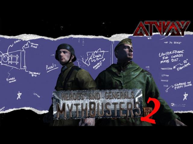 Heroes Generals. MythBusters 2. Разрушители легенд 2