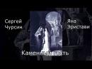 Яна Эристави и Сергей Чурсин – Каменный гость (отрывок)