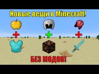 Новые вещи в Minecraft без модов! Новая броня и оружие! Майнкрафт 1.8.6+