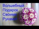Оригинальный Подарок на День Рождения Своими Руками из Бумаги. Шар Счастья!