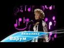 Анжелика Варум - Дождливое такси 1997