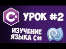 Уроки C C sharp 2 Установка среды разработки MonoDevelop
