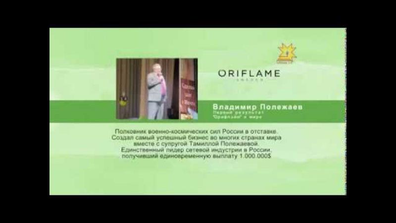 Владимир Полежаев ТОП Лидер №1 в мире Орифлэйм на российском ТВ