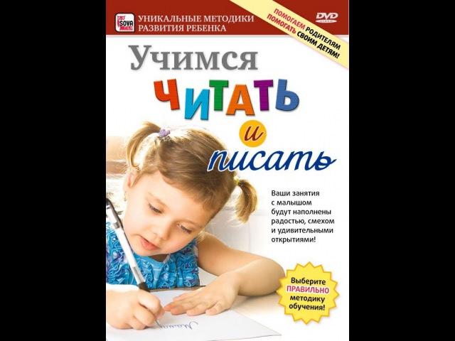 УЧИМСЯ ПИСАТЬ И ЧИТАТЬ. Возраст с 3 до 6 лет -- самый эффективный для начала обучен ...