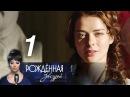 Рожденная звездой. 1 серия 2015 Музыкальная ретро-мелодрама @ Русские сериалы