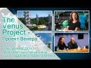 Проект Венера - Роксана Медоуз - Кругосветный Лекционный Тур в поддержку Проекта Венера.