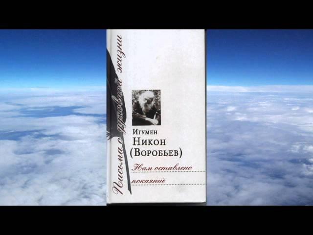 Ч.2 игумен Никон Воробьев - Нам оставлено покаяние
