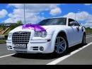 Свадебное авто Chrysler 300C (Где в Донецке...?)