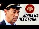 ОБАЛДЕННАЯ НОВАЯ КОМЕДИЯ Копы из Перетопа Русские фильмы русские комедии комед