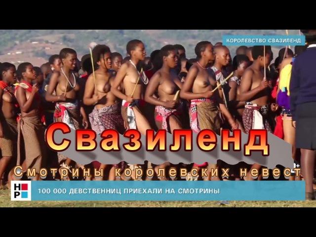 Праздник девственниц Умхланг в Свазиленде