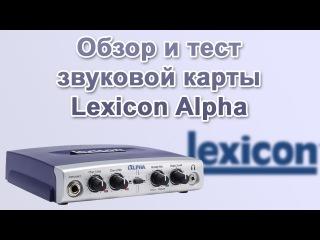 Обзор и тест звуковой карты Lexicon Alpha [VLOG #4]