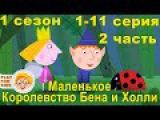 Маленькое королевство Бена и Холли на русском 1 сезон, 2 часть, все серии подряд