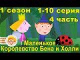 Маленькое королевство Бена и Холли на русском 1 сезон 4 часть и все серии подряд