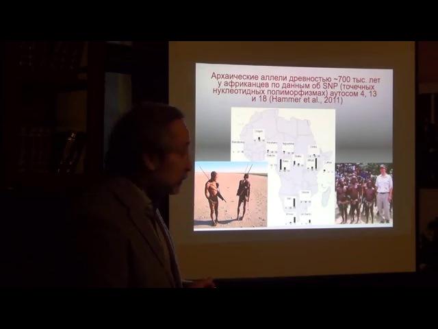 А Г Козинцев 2015 Новые биологические данные о возникновении человеческих рас и о миграциях индоевропейцев