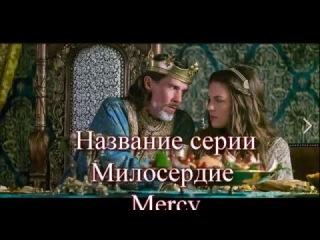Викинги 4 сезон 3 серия -  Милосердие Vikings 4x3 Mercy, Дата выхода рус промо, озвучка синопсиса.