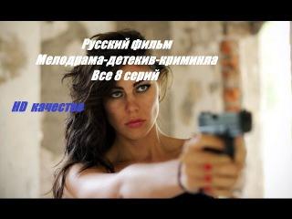 Мелодрама драма детектив 2015 2016. Остросюжетный 6 часовой фильм: