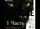 Прохождение Paradise Рай 1 7 Пленница в золотой клетке