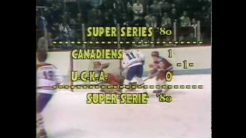 Superseries CSKA Moscou vs Montreal Canadiens 31.12.1979