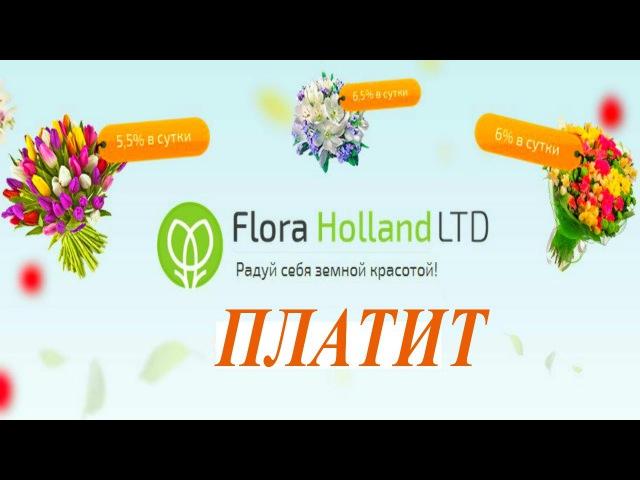 Flora Holland LTD/fl-holland.com/ФЛОРА ХОЛЛАНД ЛТД